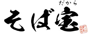 そば宝(文字)枠無し2.jpg