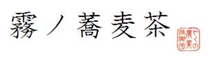 霧ノ蕎麦茶.png