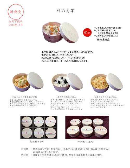 murano syokuji syoukai sheet.jpg